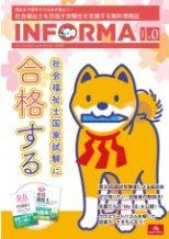 社会福祉士を目指す受験生を支援する 無料情報誌INFORMA...