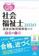 クエスチョン・バンク社会福祉士 国家試験問題解説2020