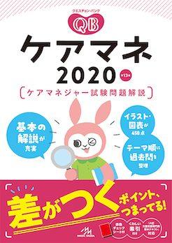 クエスチョン・バンク ケアマネ2020
