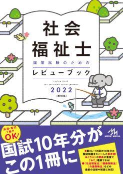 社会福祉士国家試験のためのレビューブック2022